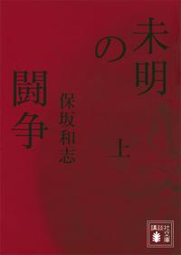 未明の闘争(上)-電子書籍