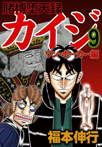 賭博堕天録カイジ ワン・ポーカー編 9-電子書籍