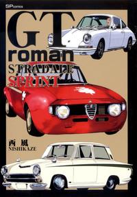 GT roman STRADALE SPRINT-電子書籍
