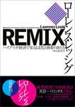 REMIX ハイブリッド経済で栄える文化と商業のあり方-電子書籍