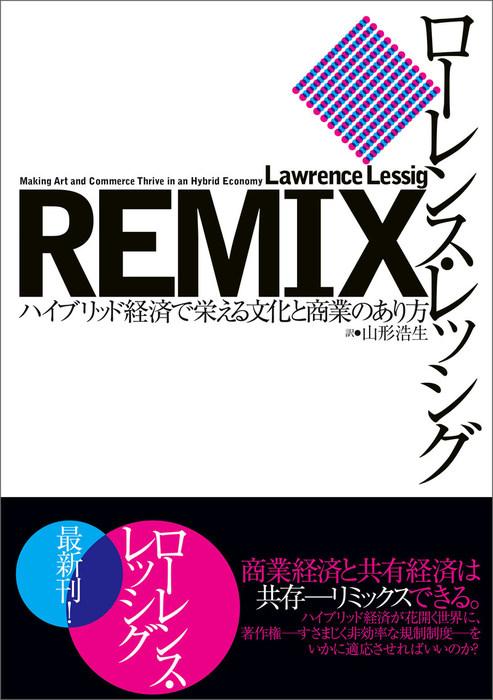 REMIX ハイブリッド経済で栄える文化と商業のあり方拡大写真