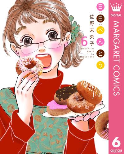 日日(にちにち)べんとう 6-電子書籍