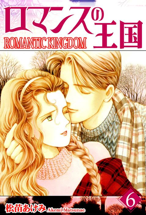 ロマンスの王国(6)-電子書籍-拡大画像