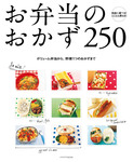 お弁当のおかず250-電子書籍