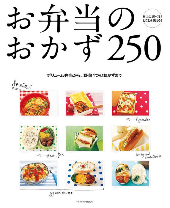 お弁当のおかず250拡大写真