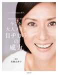 今こそ。大人メイク 目ヂカラの威力-電子書籍