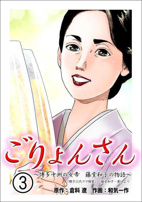 ごりょんさん ~博多中洲の女帝 藤堂和子の物語~ 3拡大写真