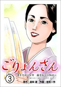 ごりょんさん ~博多中洲の女帝 藤堂和子の物語~ 3