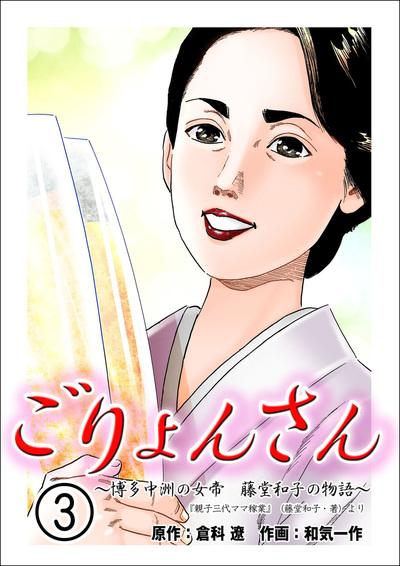 ごりょんさん ~博多中洲の女帝 藤堂和子の物語~ 3-電子書籍