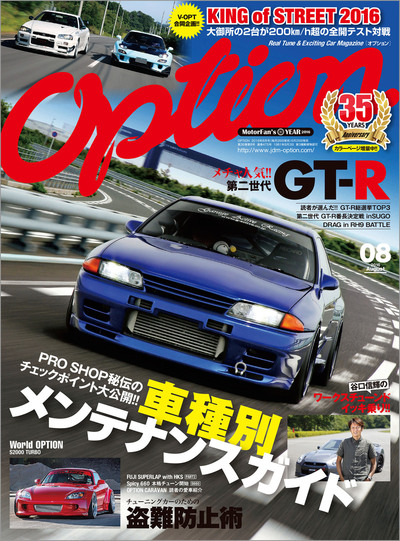 Option 2016年8月号-電子書籍
