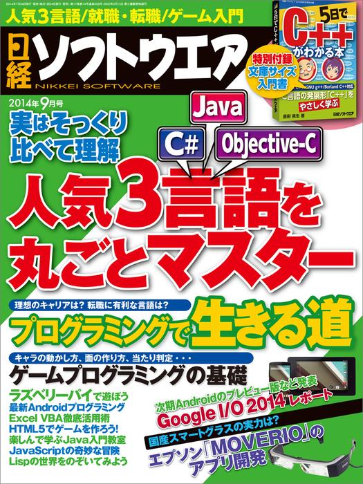 日経ソフトウエア 2014年 09月号 [雑誌]-電子書籍-拡大画像