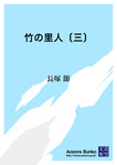 竹の里人〔三〕-電子書籍