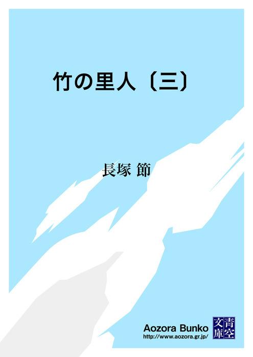 竹の里人〔三〕拡大写真