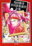 島田雅彦芥川賞落選作全集上-電子書籍