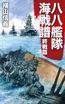 八八艦隊海戦譜 終戦篇-電子書籍