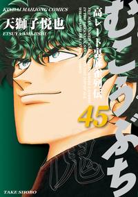 むこうぶち 高レート裏麻雀列伝(45)-電子書籍