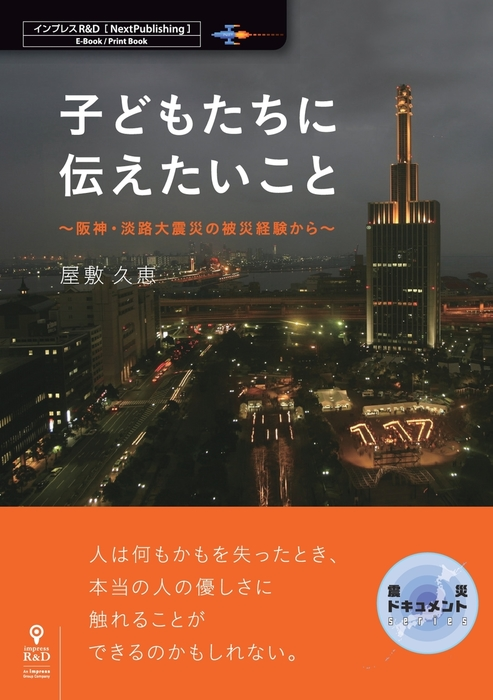子どもたちに伝えたいこと?阪神・淡路大震災の被災経験から?拡大写真