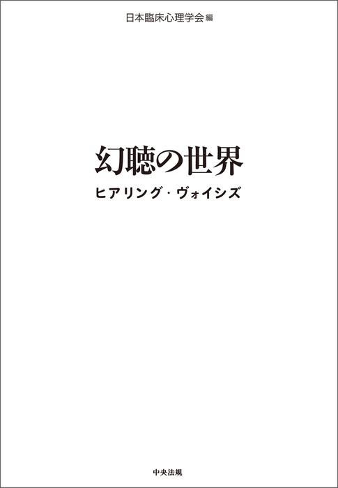 幻聴の世界 ヒアリング・ヴォイシズ拡大写真