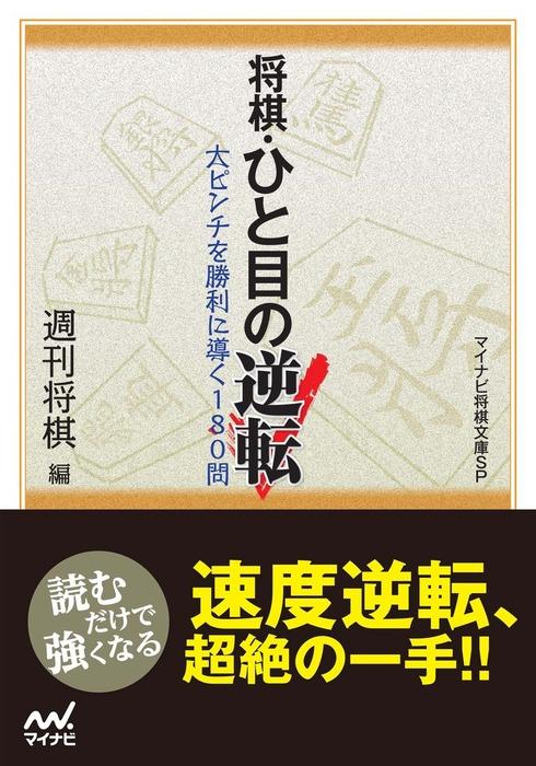 将棋・ひと目の逆転-電子書籍-拡大画像