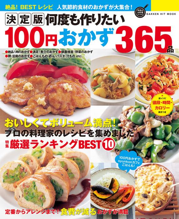 決定版 何度も作りたい100円おかず365品-電子書籍-拡大画像
