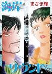 海岸サウンド4-電子書籍