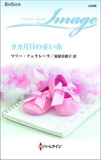 9カ月目の赤い糸-電子書籍