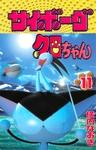 サイボーグクロちゃん(11)-電子書籍
