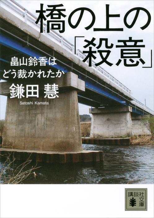 橋の上の「殺意」 <畠山鈴香はどう裁かれたか>-電子書籍-拡大画像
