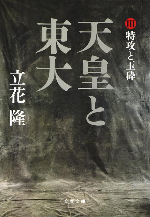 天皇と東大(3) 特攻と玉砕拡大写真