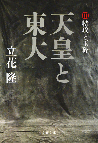 天皇と東大(3) 特攻と玉砕-電子書籍