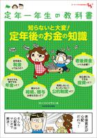 「定年一年生の教科書(ゴーゴープラスBOOKS)」シリーズ