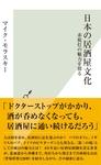日本の居酒屋文化~赤提灯の魅力を探る~-電子書籍