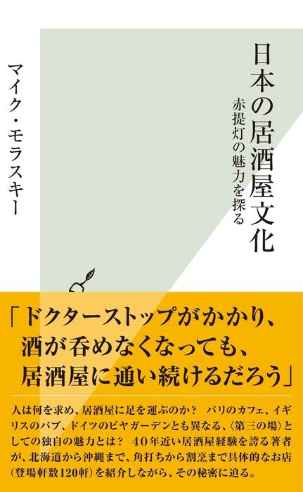 日本の居酒屋文化~赤提灯の魅力を探る~拡大写真
