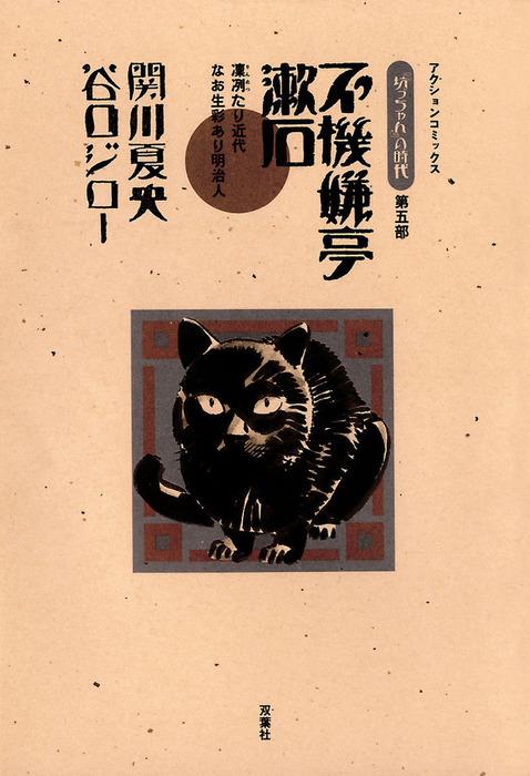 坊っちゃんの時代 不機嫌亭漱石 / 5拡大写真
