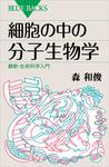 細胞の中の分子生物学 最新・生命科学入門-電子書籍