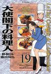 大使閣下の料理人(19)