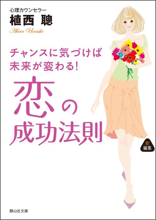 恋の成功法則-電子書籍-拡大画像