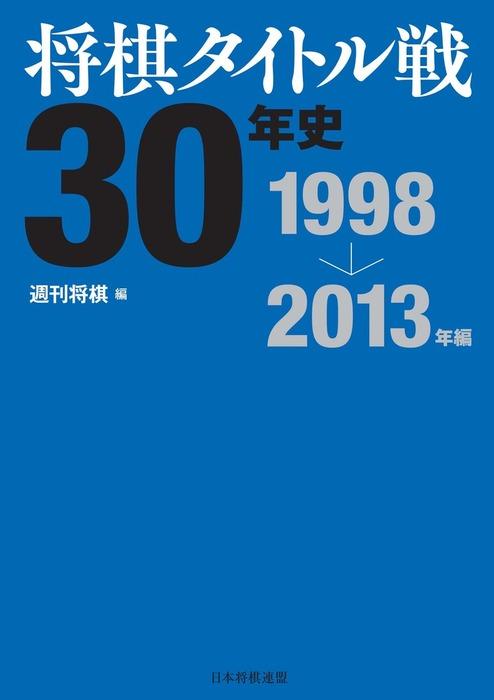 将棋タイトル戦30年史 1998~2013年編拡大写真