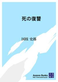 死の復讐-電子書籍