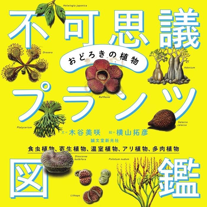 おどろきの植物 不可思議プランツ図鑑拡大写真