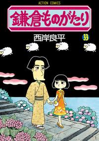 鎌倉ものがたり / 33-電子書籍
