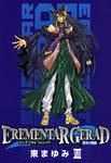 EREMENTAR GERAD -蒼空の戦旗- 8巻-電子書籍