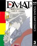 Dr.DMAT~瓦礫の下のヒポクラテス~ 3-電子書籍