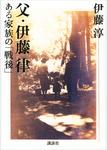 父・伊藤律 ある家族の「戦後」-電子書籍
