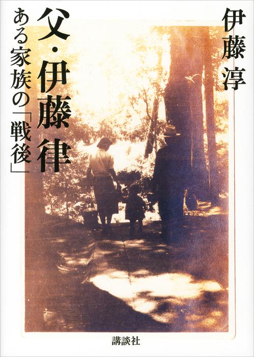 父・伊藤律 ある家族の「戦後」拡大写真