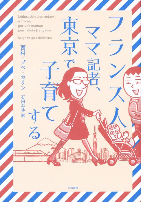 フランス人ママ記者、東京で子育てする拡大写真