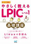 やさしく教えるLPICレベル1基礎講座-電子書籍