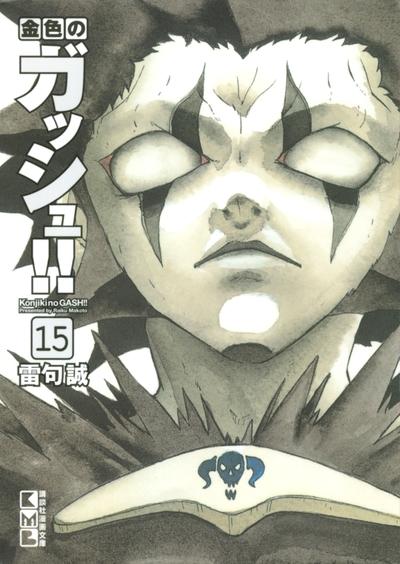 金色のガッシュ!!(15)-電子書籍