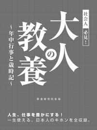 社会人必見!大人の教養 ~年中行事と歳時記~-電子書籍