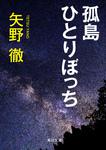 孤島ひとりぼっち-電子書籍
